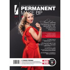 Журнал PERMANENT Make-Up 2011 №2